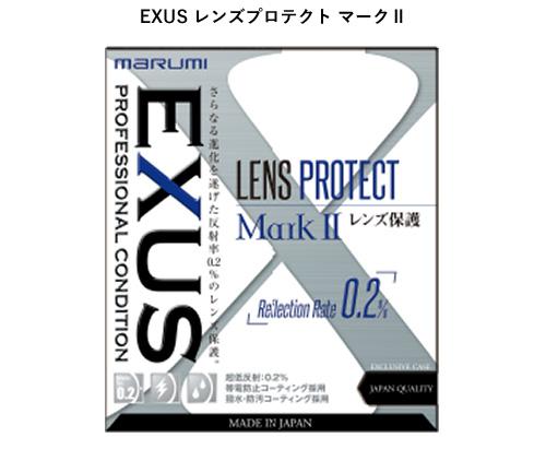 EXUSシリーズ(MarkⅡ)