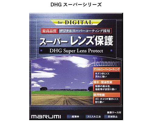 DHGスーパーシリーズ