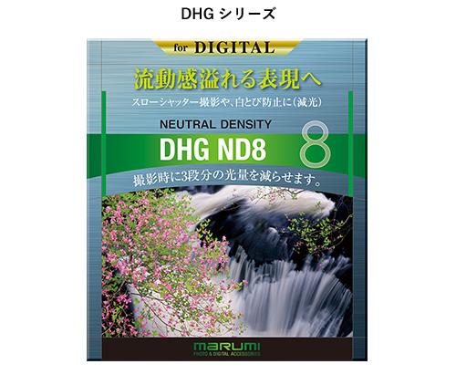 DHGシリーズ