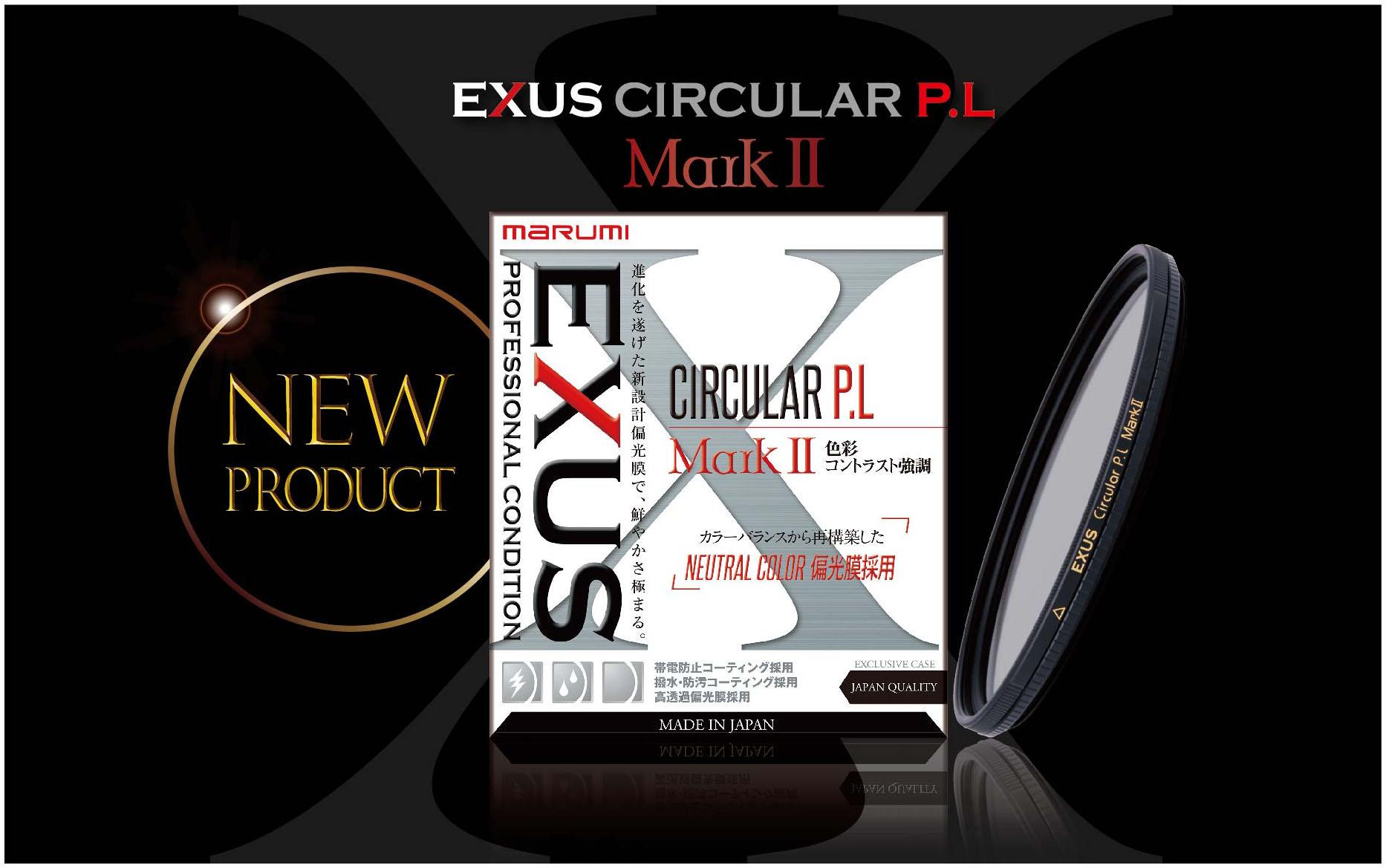 7月16日(Thu)EXUSサーキュラーP.L MarkII発売!!