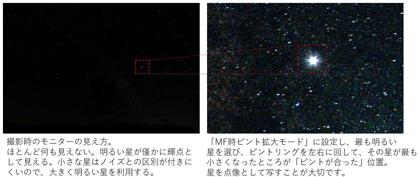 星景写真の取り方⑦