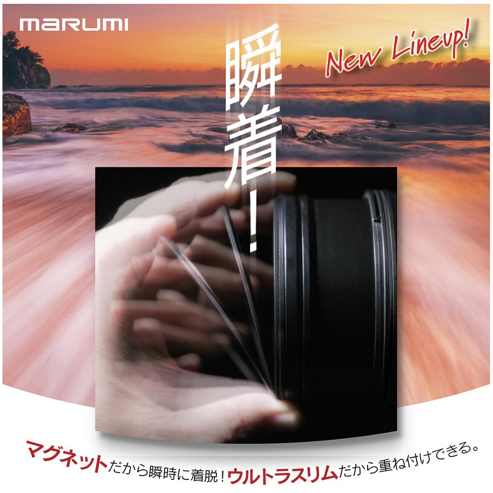 6月18日(金) マグネットスリムフィルター発売開始! 一瞬で着脱!大事な瞬間を逃さない。ウルトラスリム設計で重ね付けも可能。