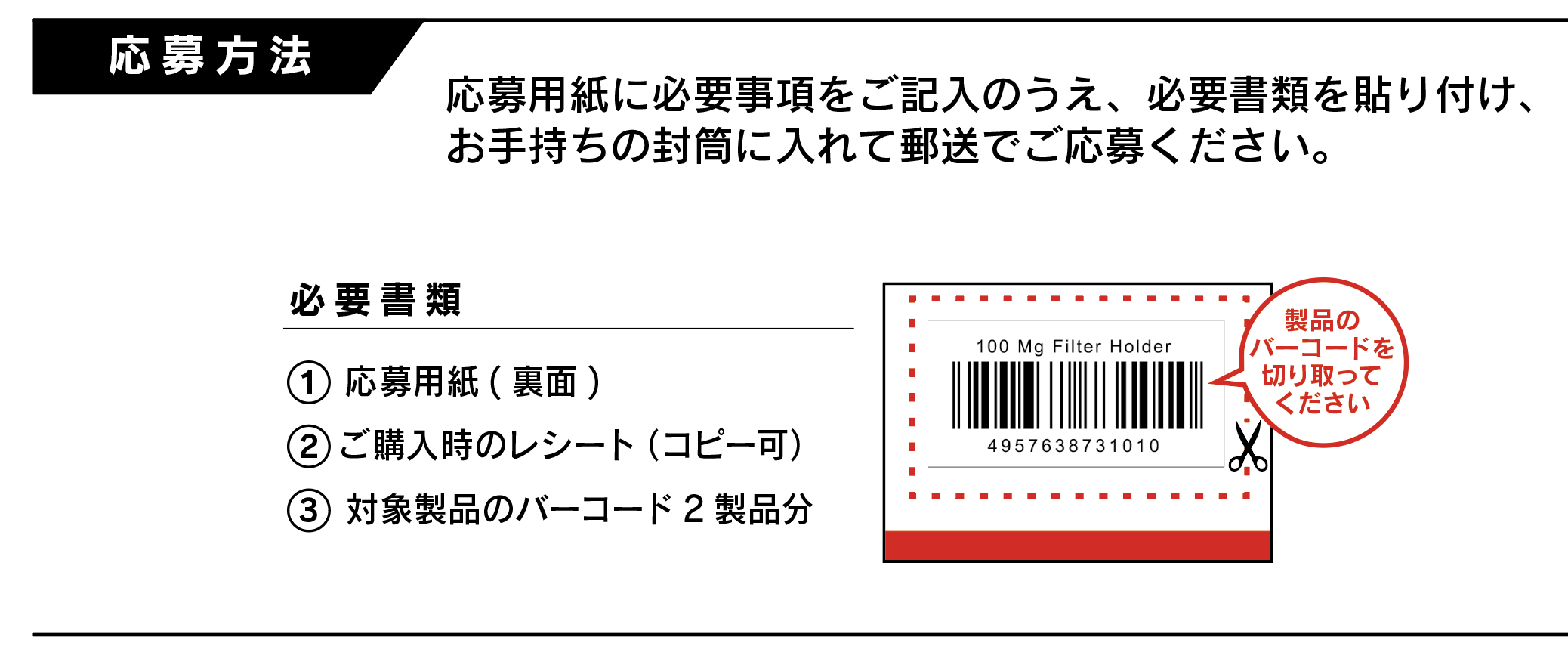 2021年8月7日(土)から「絶対!もらえるキャンペーン」角型フィルター製品2点ご購入してご応募いただいた方全員にもれなくプレゼント!