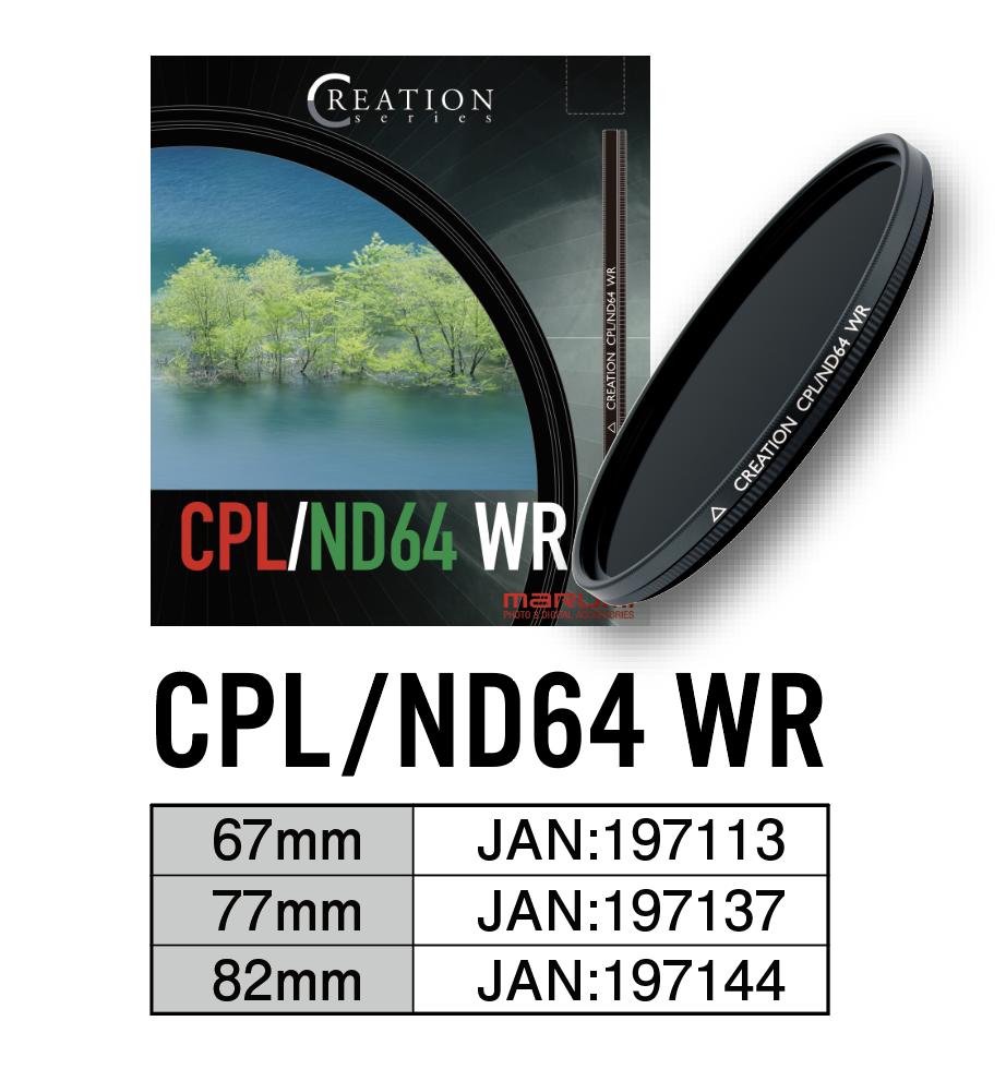 9月9日(木) CPL/ND WRシリーズ発売開始! CPLとNDを1枚に凝縮したハイブリッドフィルター